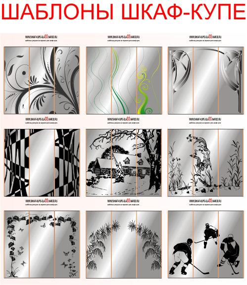 шаблоны для матирования стекла скачать бесплатно - фото 8