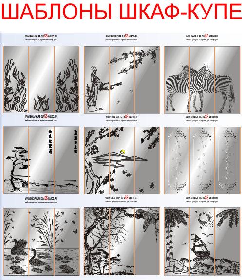 шаблоны для матирования стекла скачать бесплатно - фото 7